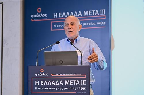 CS02076_Day2_Ελλάδα Μετά ΙΙΙ