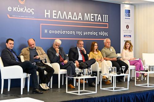 CS02627_Day2_Ελλάδα Μετά ΙΙΙ