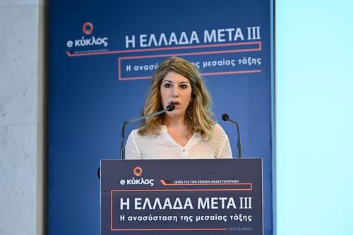 CS02552_Day2_Ελλάδα Μετά ΙΙΙ