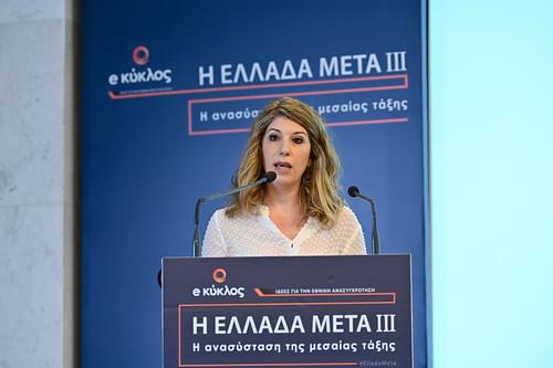 CS02546_Day2_Ελλάδα Μετά ΙΙΙ