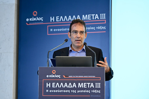 CS02750_Day2_Ελλάδα Μετά ΙΙΙ