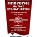 Αφίσα ΑΝΤΑΡΣΥΑ εκλογές 2019
