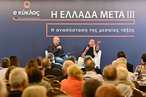 CS03068_Day2_Ελλάδα Μετά ΙΙΙ