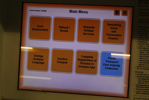 Menu showing the available actions at the Octopus Service Point