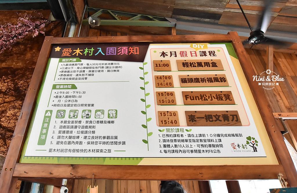 嘉義景點 愛木村觀光工廠 親子DIY05