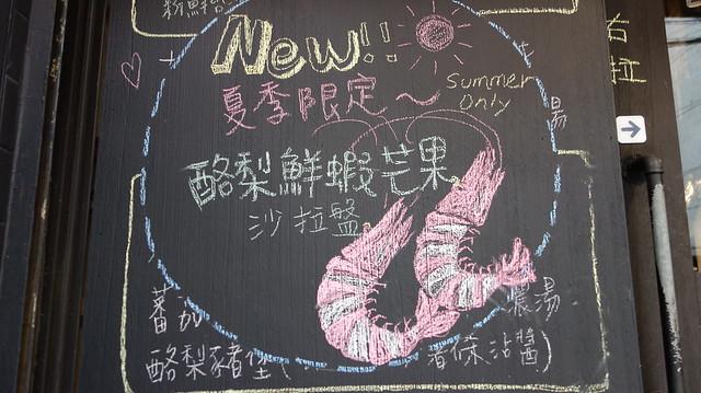最近有夏季限定的酪梨鮮蝦芒果沙拉@永和美的咖啡