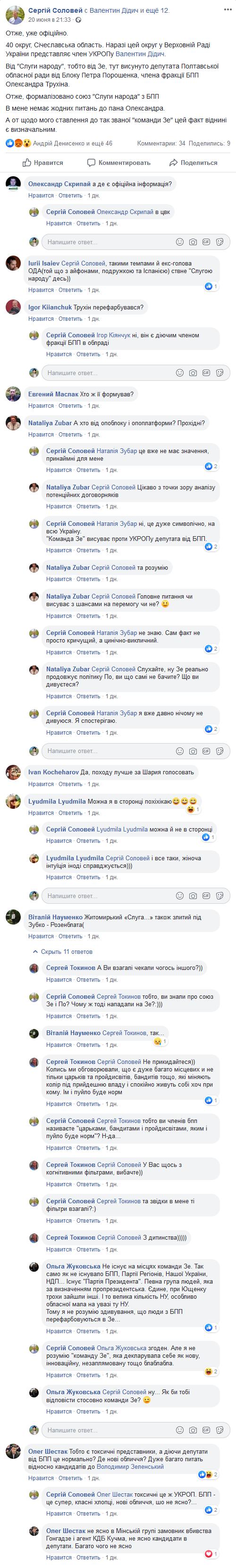 Screenshot_2019-06-22 (20) Сергій Соловей - Отже, уже офіційно 40 округ, Січеславська