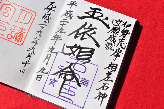 ishigamisan-gosyuin01