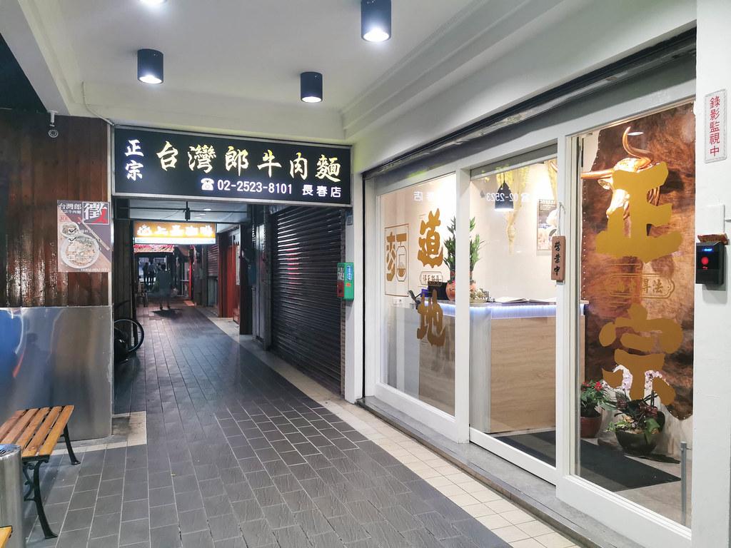 台灣郎正宗牛肉麵 (32)