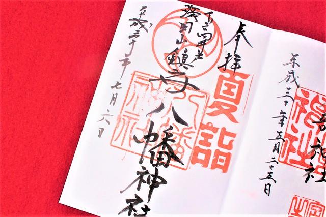 下高井戸八幡神社の夏詣限定御朱印(杉並区)