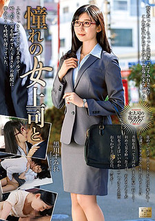 MOND-167 Longing Woman Boss And Sumire Kurokawa