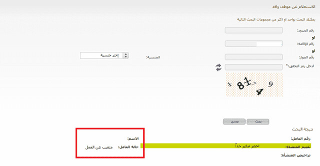 041 How to Check Huroob Status of Iqama Online 03