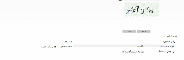 041 How to Check Huroob Status of Iqama Online 02