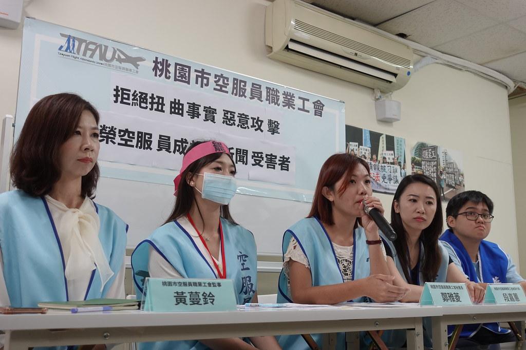 空服員職業工會召開記者會,反擊假新聞。(攝影:張智琦)