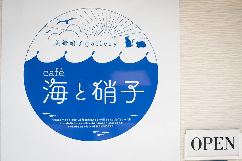 函館「海と硝子」看板