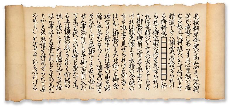 静嘉堂文庫の色川三中(いろかわみなか)旧蔵『大江山酒顚童子絵詞』の詞書のなかの一段の文章のイメージ画像