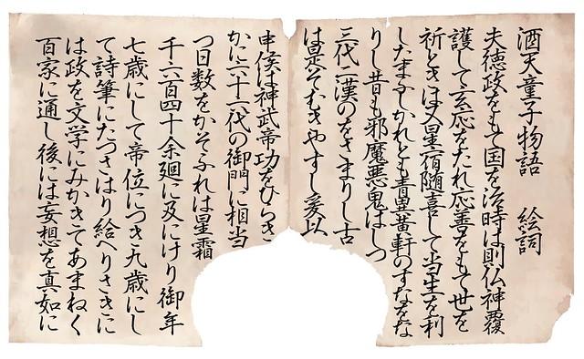 陽明文庫本「酒天童子物語絵詞」の第一紙目の詞書(ことばがき)のイメージ画像