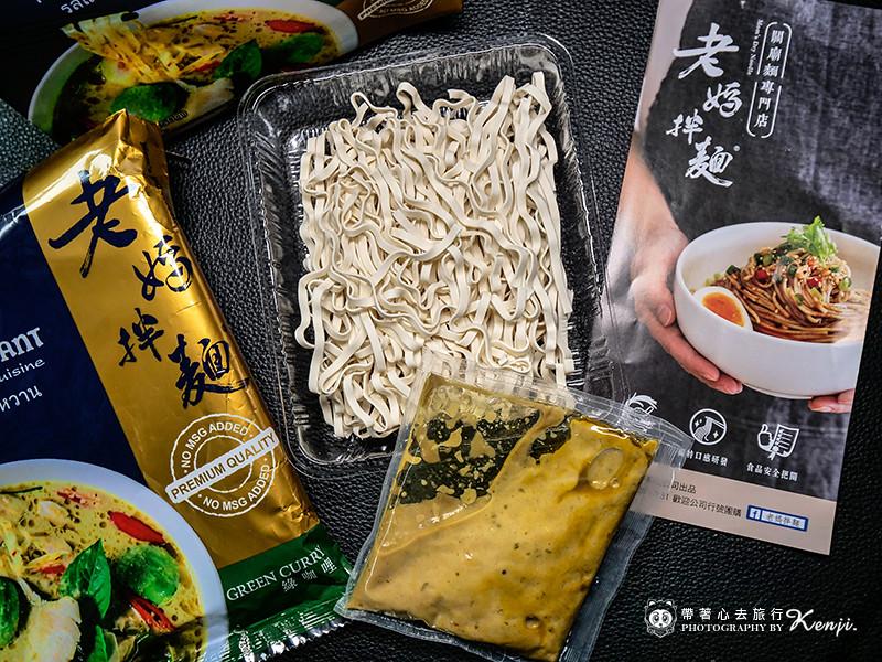 laoma-noodle-9