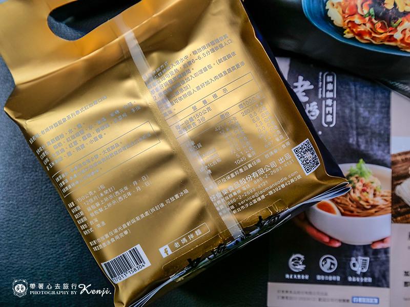 laoma-noodle-4