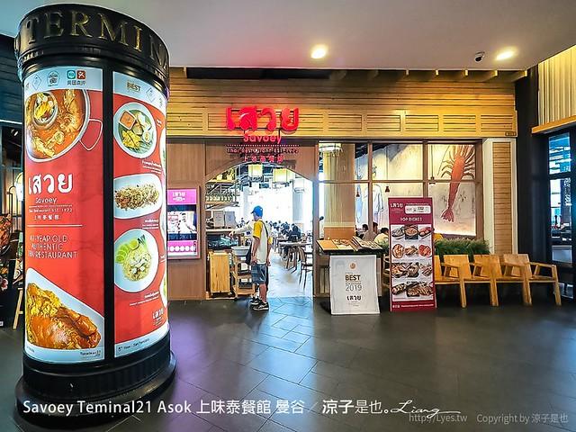 Savoey Teminal21 Asok 上味泰餐館 曼谷 168