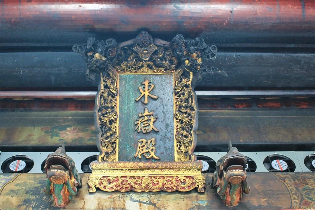 中西區東嶽殿 (2)
