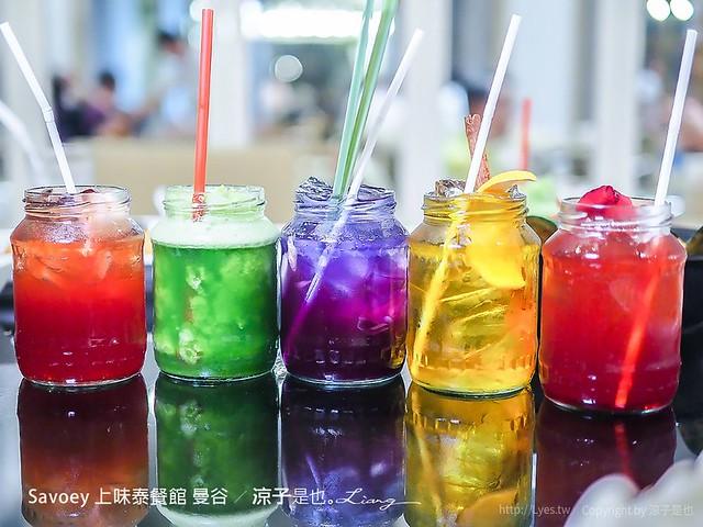 Savoey 上味泰餐館 曼谷 1