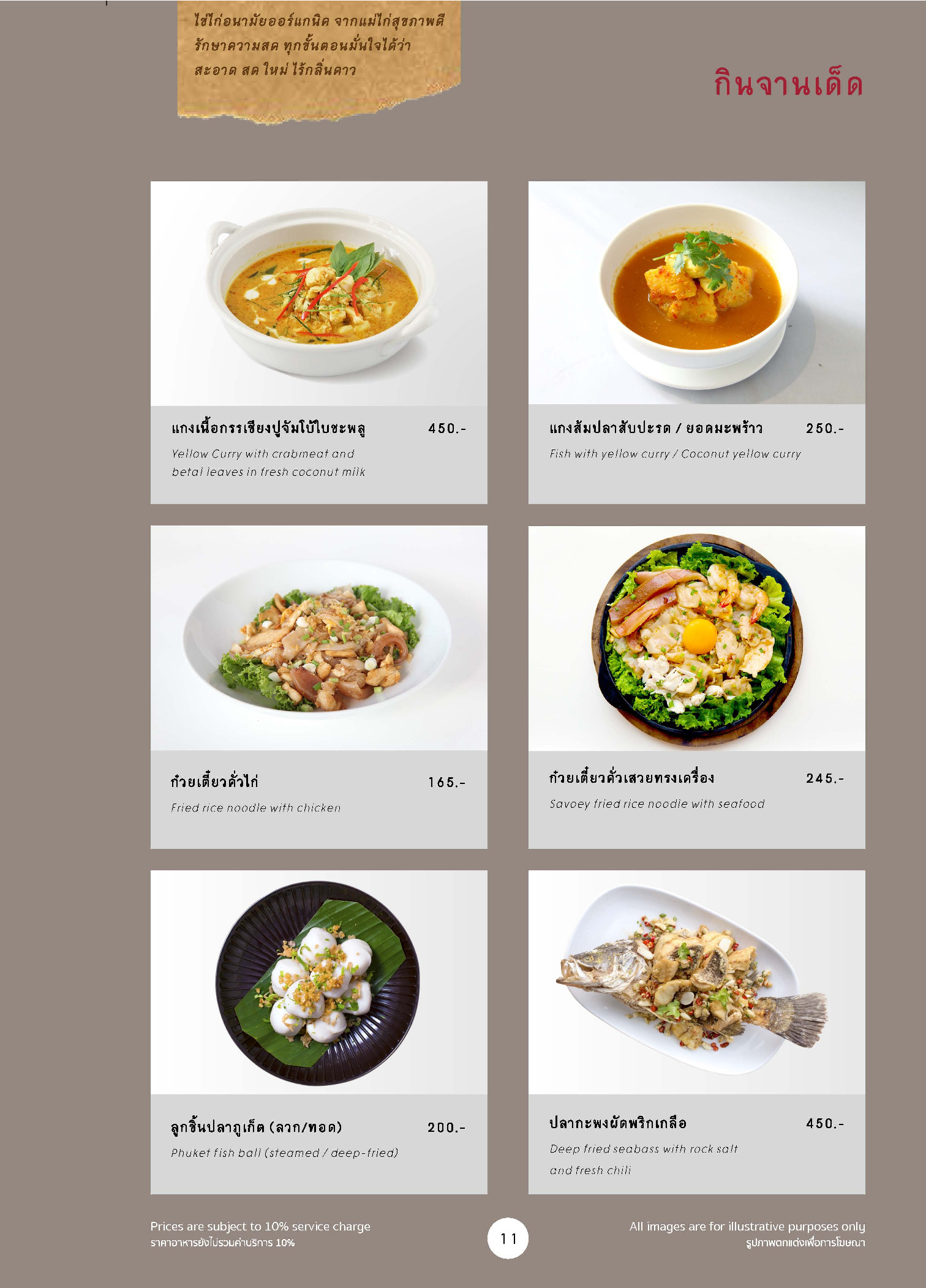 savoey food_p011