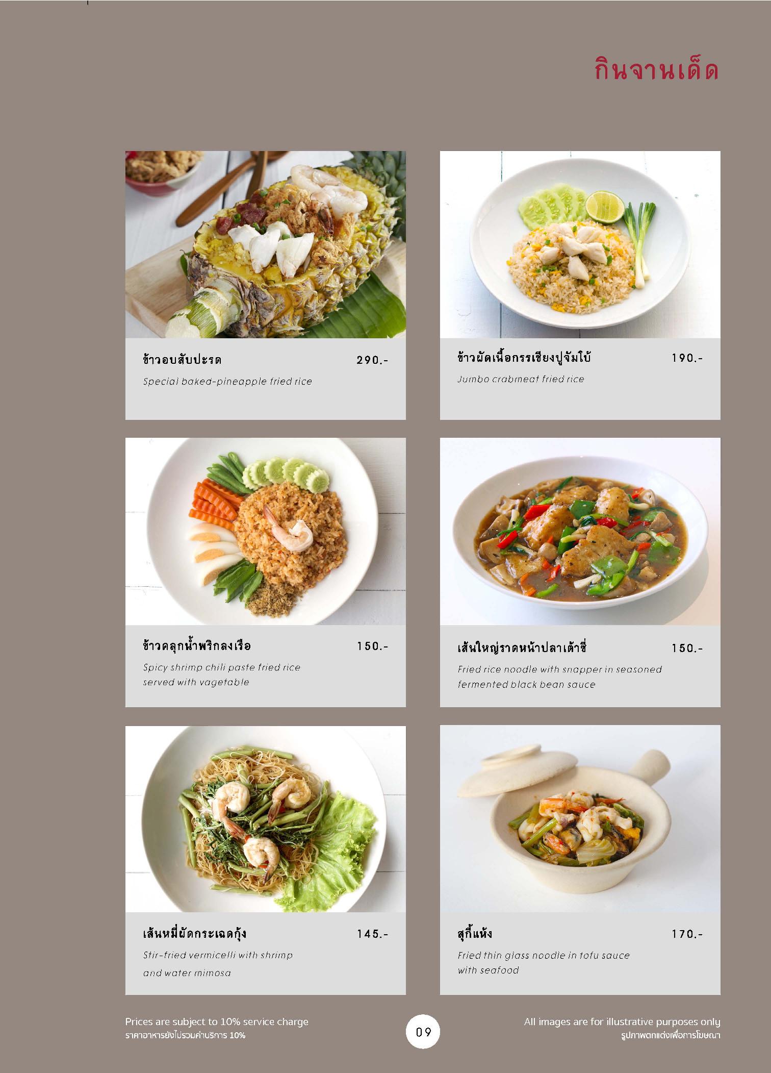 savoey food_p009