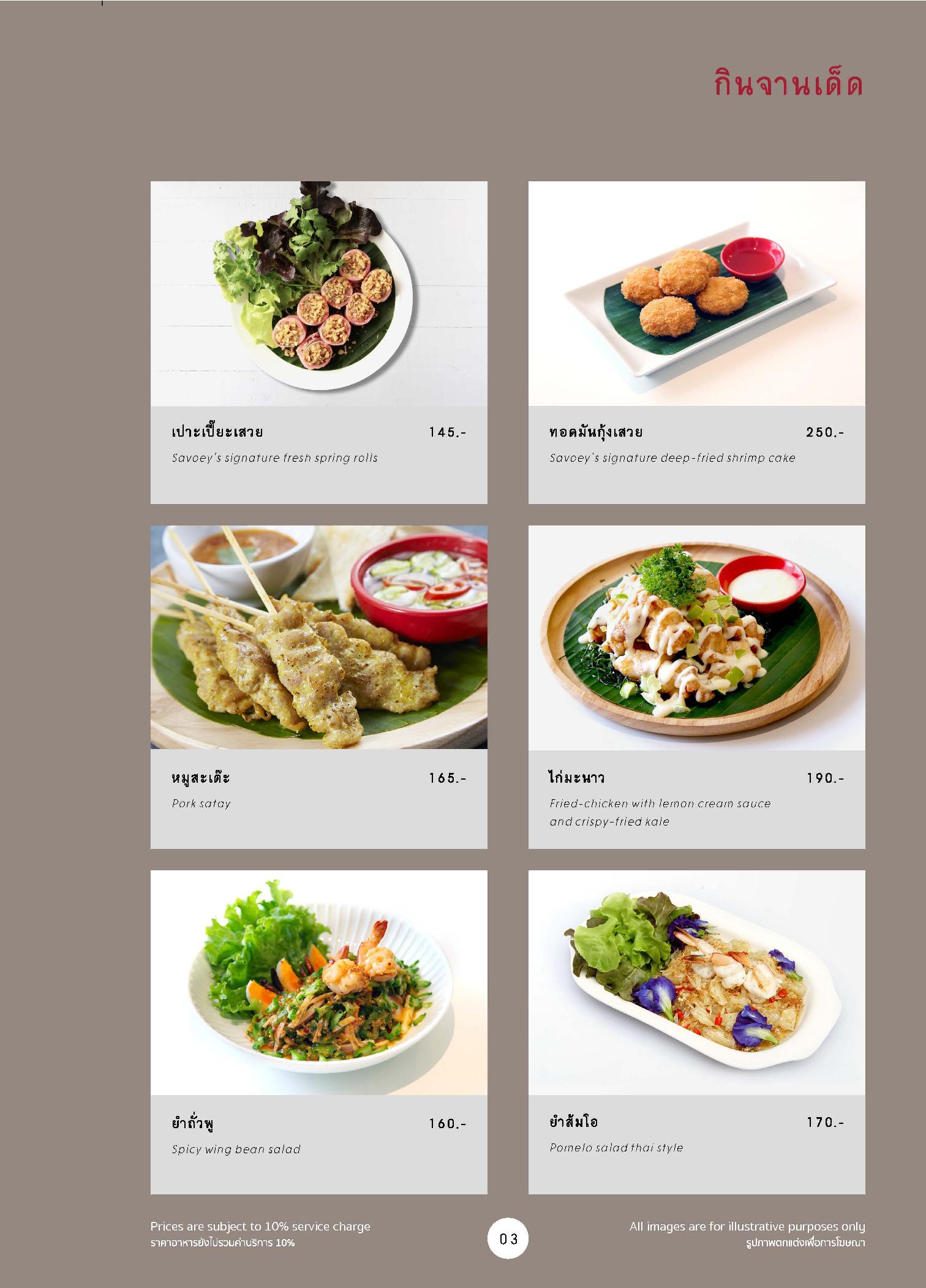 savoey food_p003