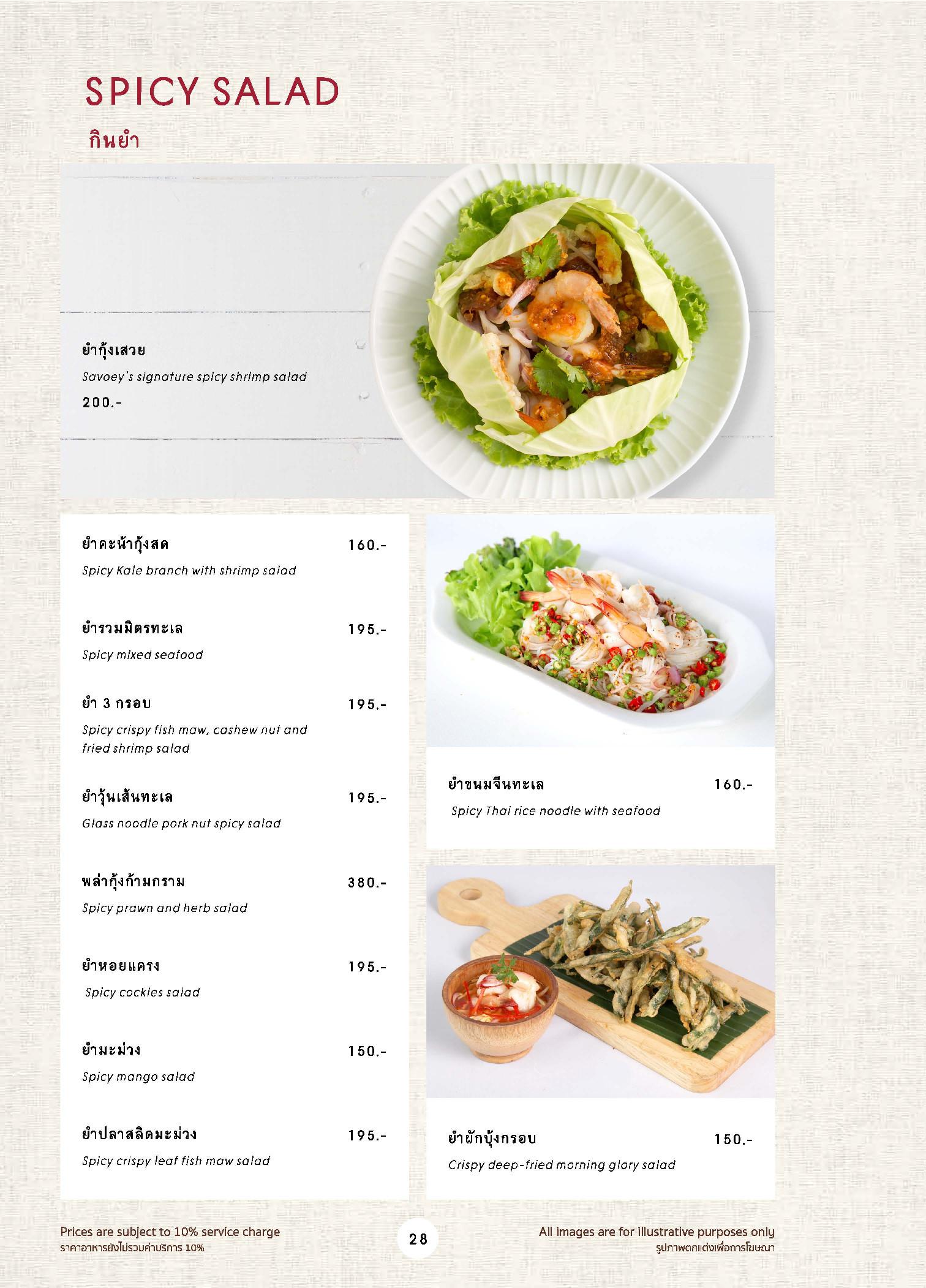 savoey food_p028