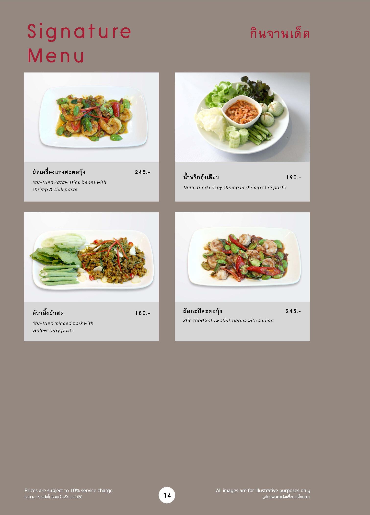 savoey food_p014