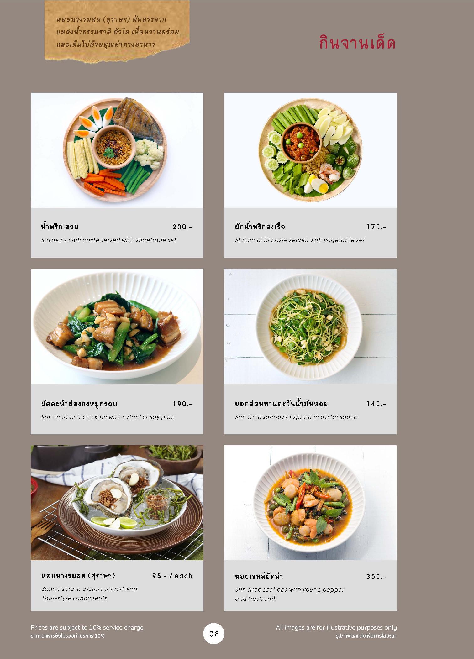 savoey food_p008