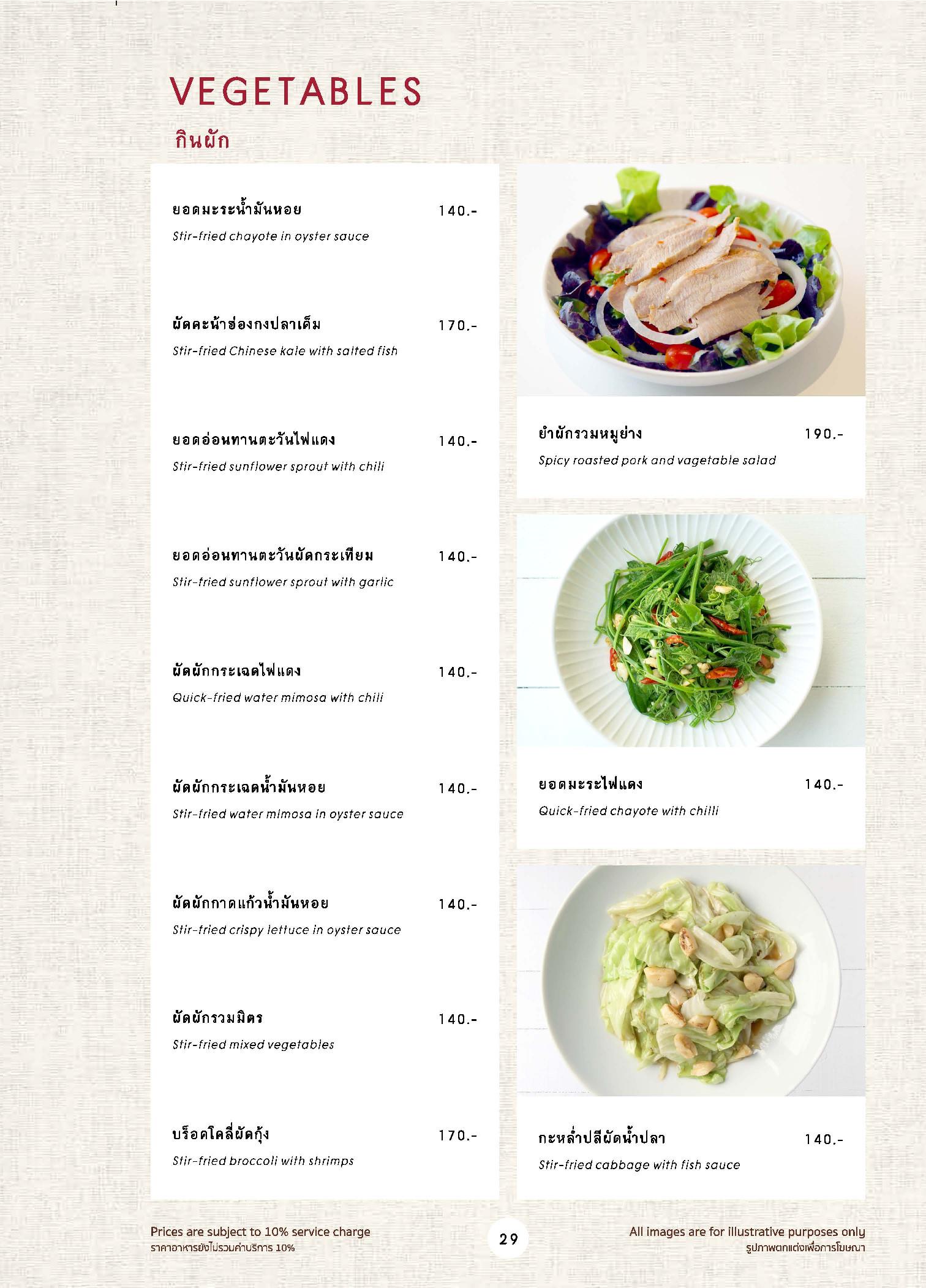 savoey food_p029