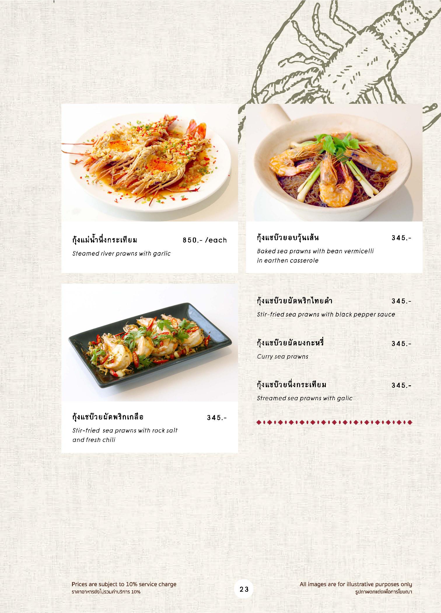 savoey food_p023