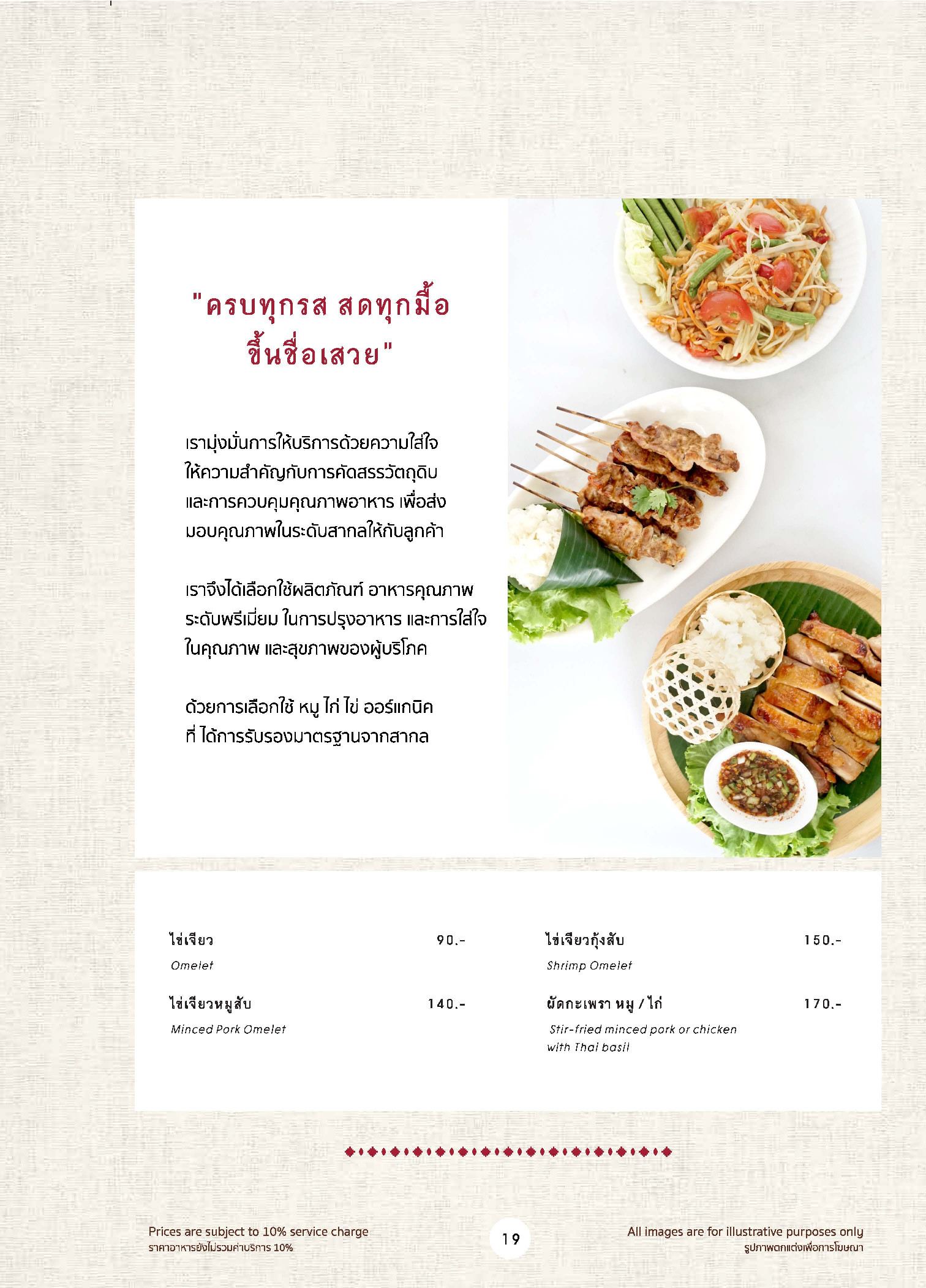 savoey food_p019