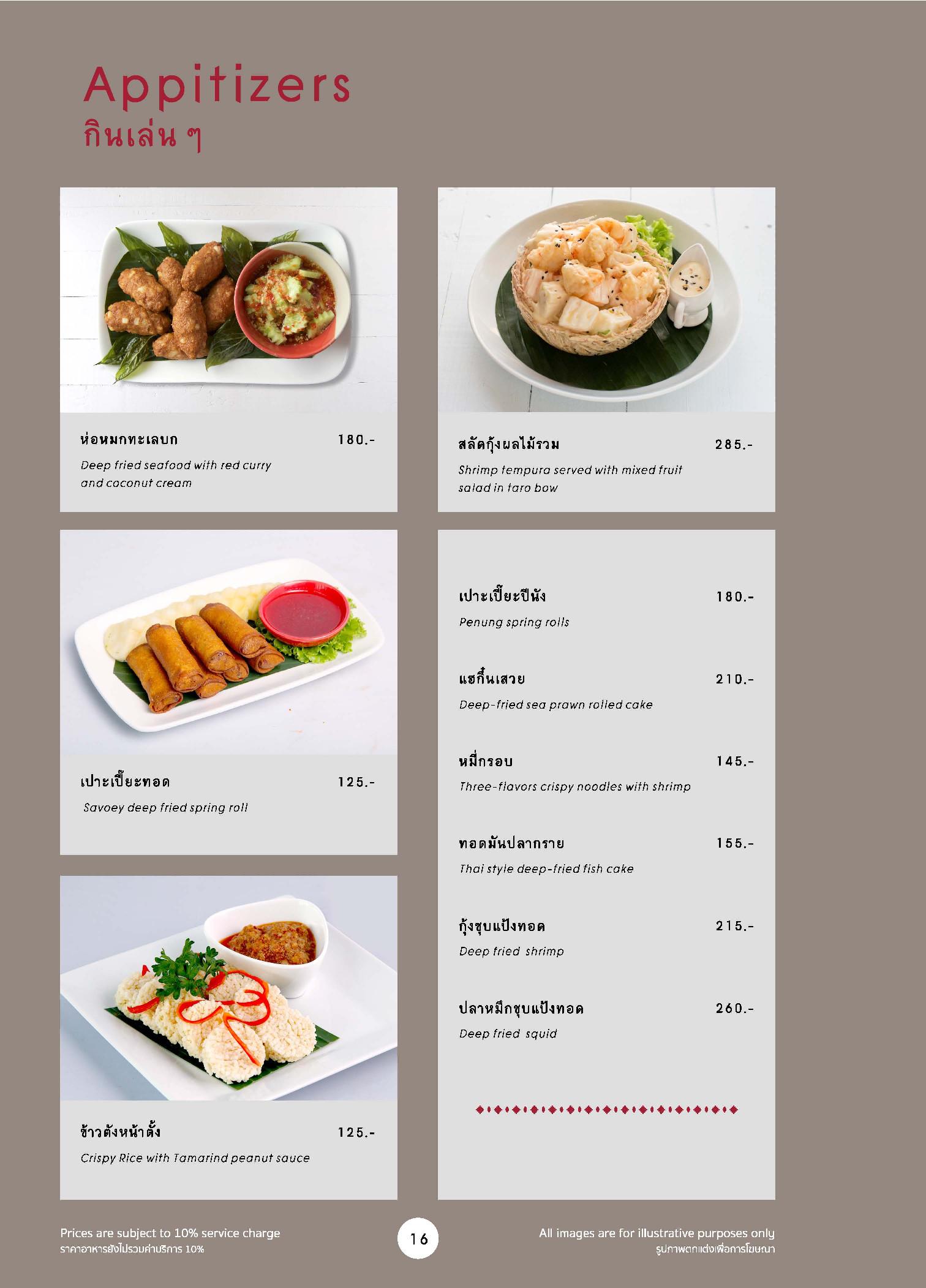 savoey food_p016