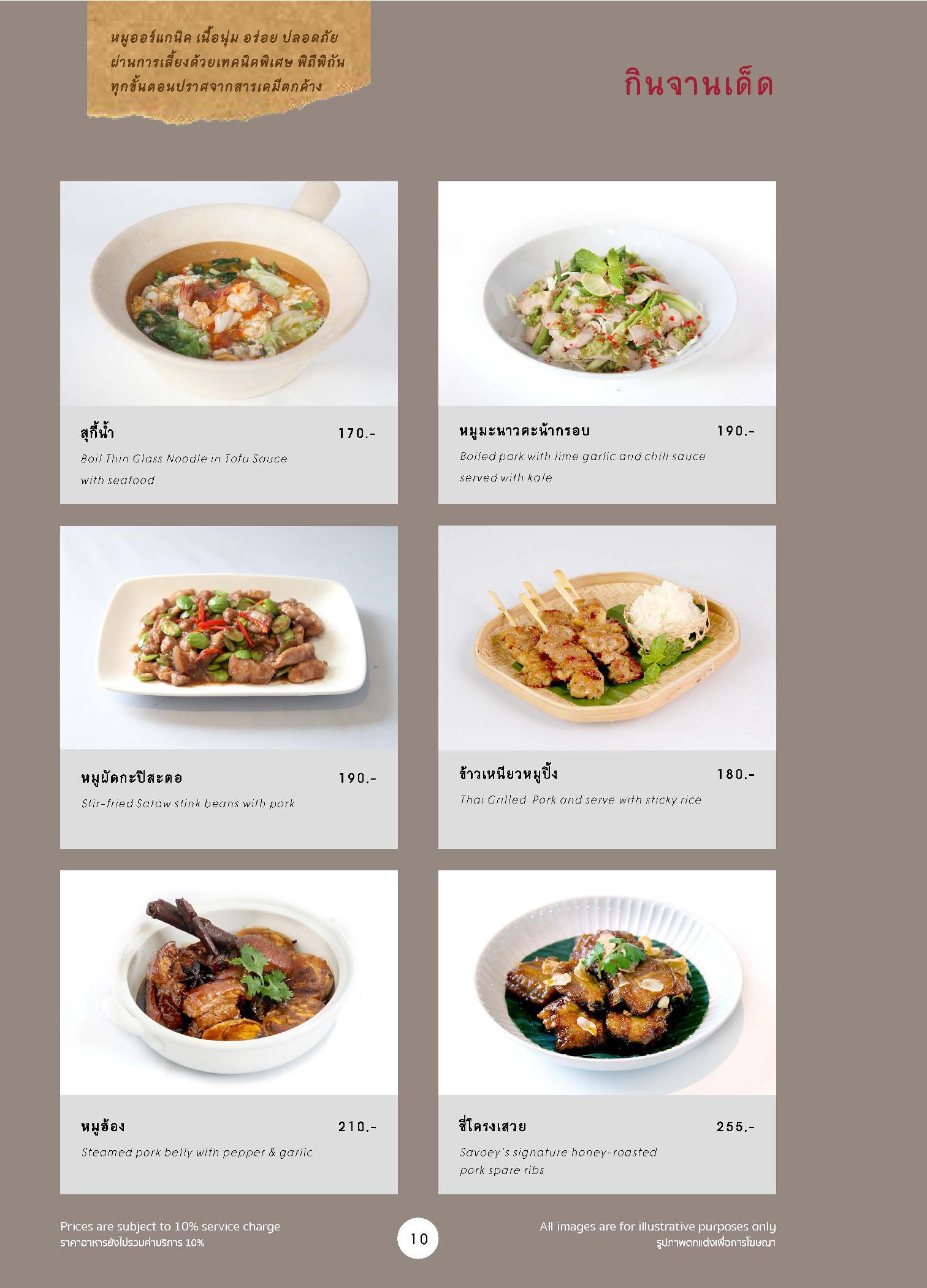 savoey food_p010