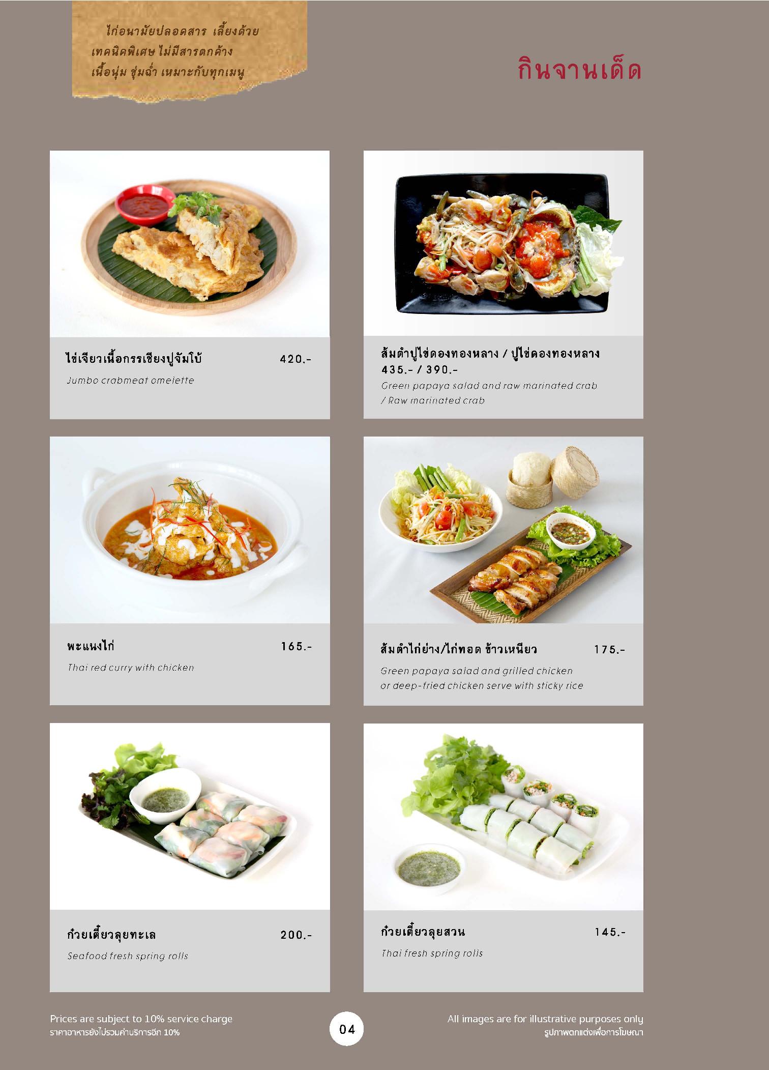 savoey food_p004