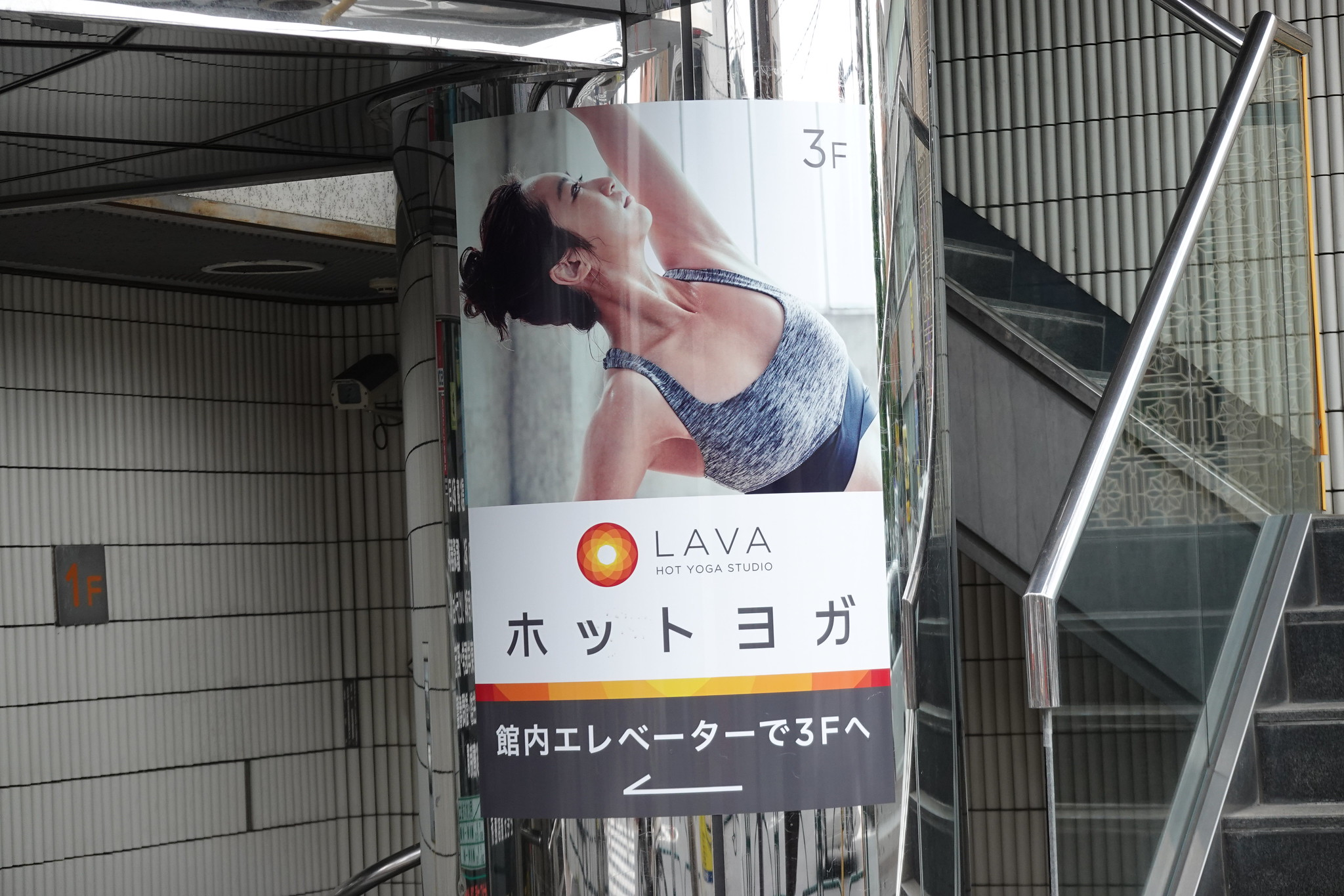 LAVA(落合南長崎)