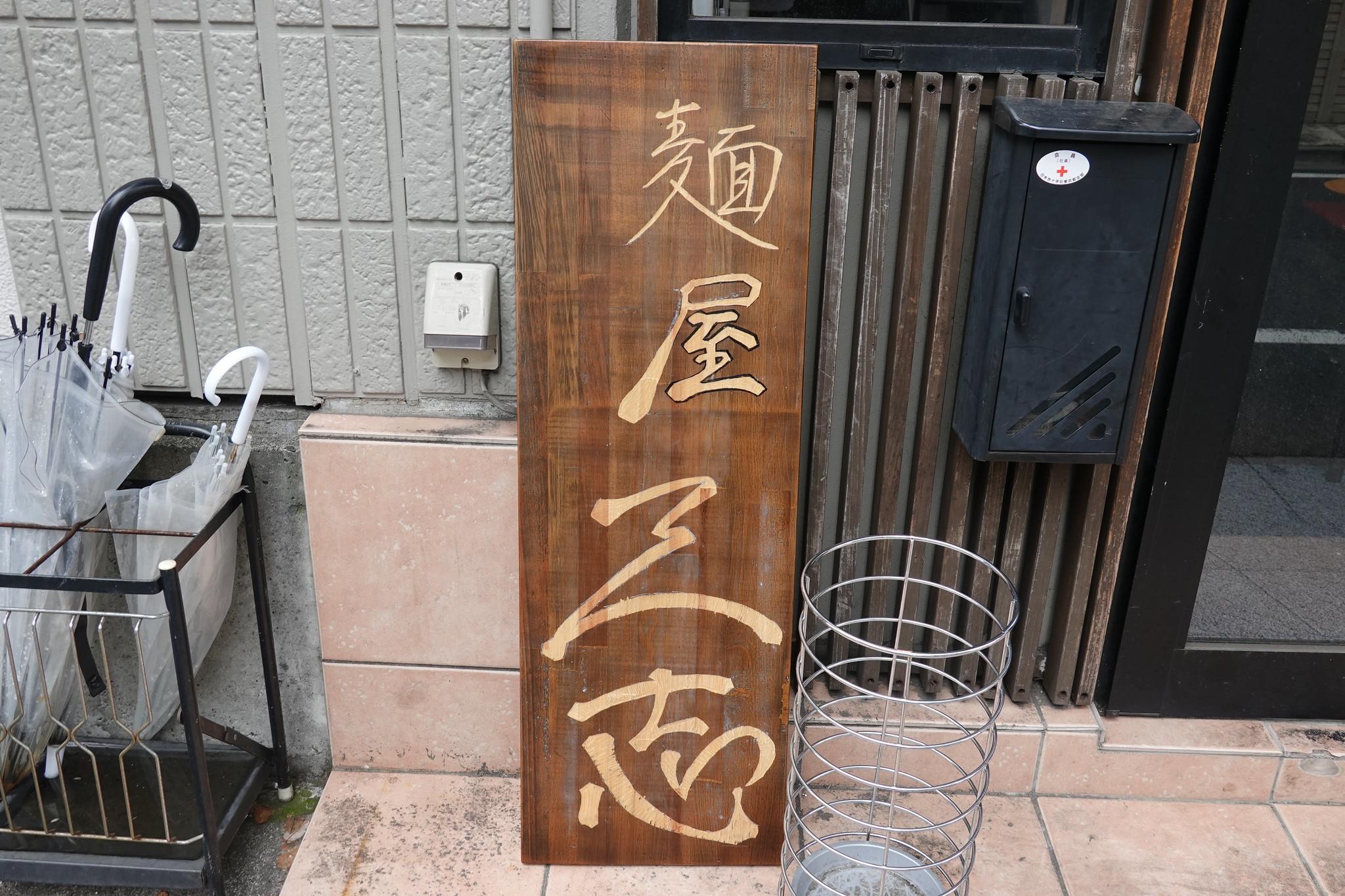 三志(富士見台)