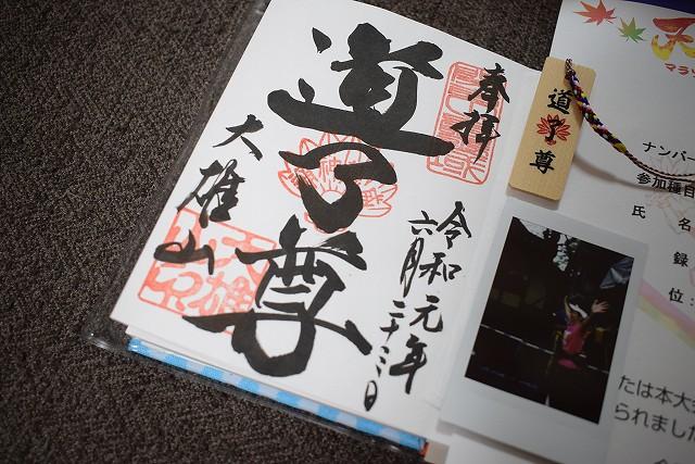 tengunokomichi-2019-18