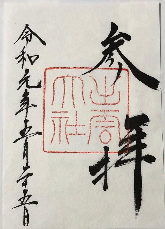 19-55-IMG_3845ご朱印mh