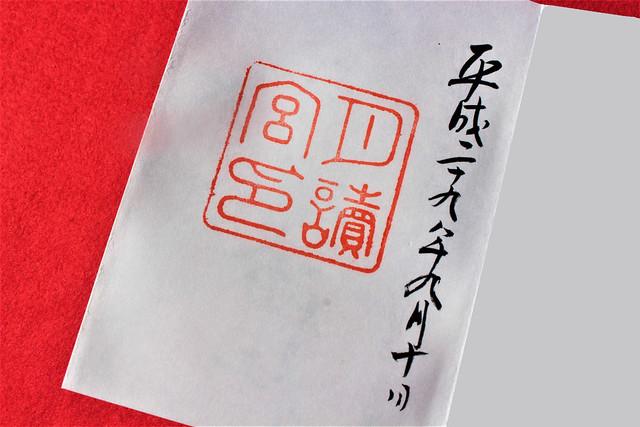 tsukiyomi-naiku026