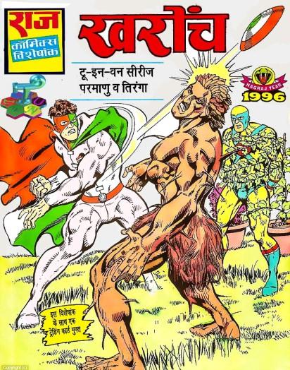 Kharonch Hindi Comics Free - PrinceFunClub