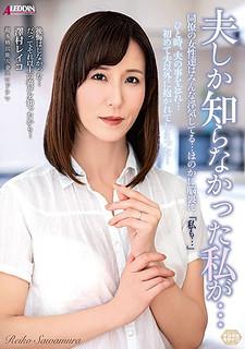 SPRD-1146 I Only Knew My Husband … Sawamura Reiko