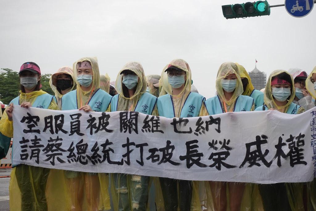 長榮傳出逼迫空服員簽不罷工聲明書,工會到總統府陳情。(攝影:張智琦)