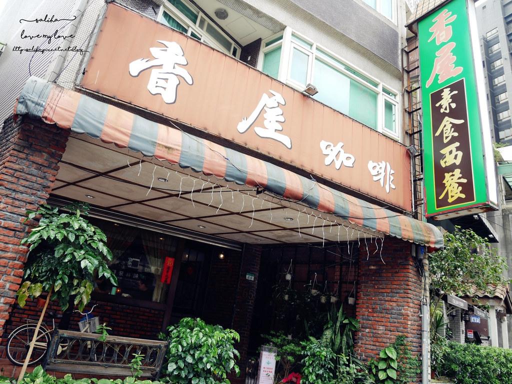 台北文山區木柵全素食蔬食西餐廳老店香屋咖啡食記 (8)