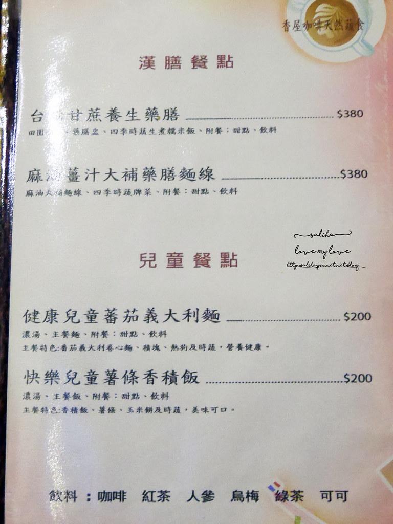 台北文山區木柵全素食蔬食西餐廳老店香屋咖啡菜單價位訂位menu (1)