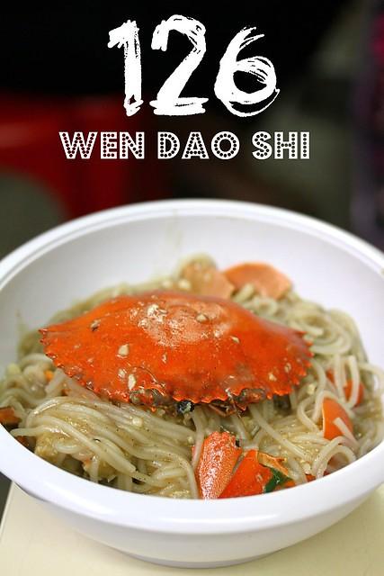 Dim Sum Guide - 126 Wen Dao Shi