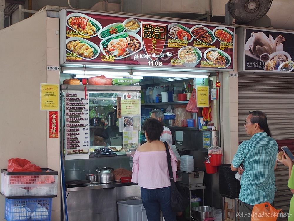 ah wing wanton mee, empress road, empress road market & food centre, farrer road, farrer road food centre, food, food review, review, singapore, wanton mee, wanton noodle, 云吞面, 詠記麺家, 雲吞麵,